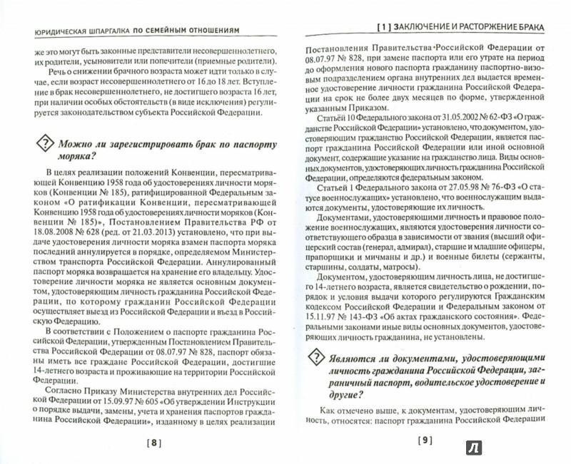 Иллюстрация 1 из 5 для Юридическая шпаргалка по семейным отношениям - Владимир Гаврилов | Лабиринт - книги. Источник: Лабиринт