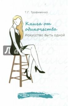 Книга от одиночества. Искусство быть однойПопулярная психология<br>Одиночество - это лишь ощущение, от которого просто необходимо избавиться, чтобы жить полноценной жизнью. Но если хотя бы одна из многочисленных книг о том, как выйти замуж, рассказала о том, как стать по-настоящему счастливым человеком и была бы результативна, то не было бы столько одиноких женщин. Данная книга поможет вам справиться с таким чувством, как одиночество, а также избавит вас от целого ряда заблуждений, связанных с тем, что для счастья обязательно нужно быть замужем, что незамужняя женщина с определенного возраста является ущербной, что обязательно нужно быть при ком-то.<br>Вы откроете для себя: то, какой мужчина и какие отношения нужны именно вам, то, что вы самостоятельно можете решать свои проблемы, то, что вы свободны от общественных догм и отношений. А свободное место в жизни не пустует, и оно будет заполнено. Но уже не чем попало, а тем, кто (или что) сделает вас очень счастливой.<br>Книга адресована широкому кругу читателей.<br>