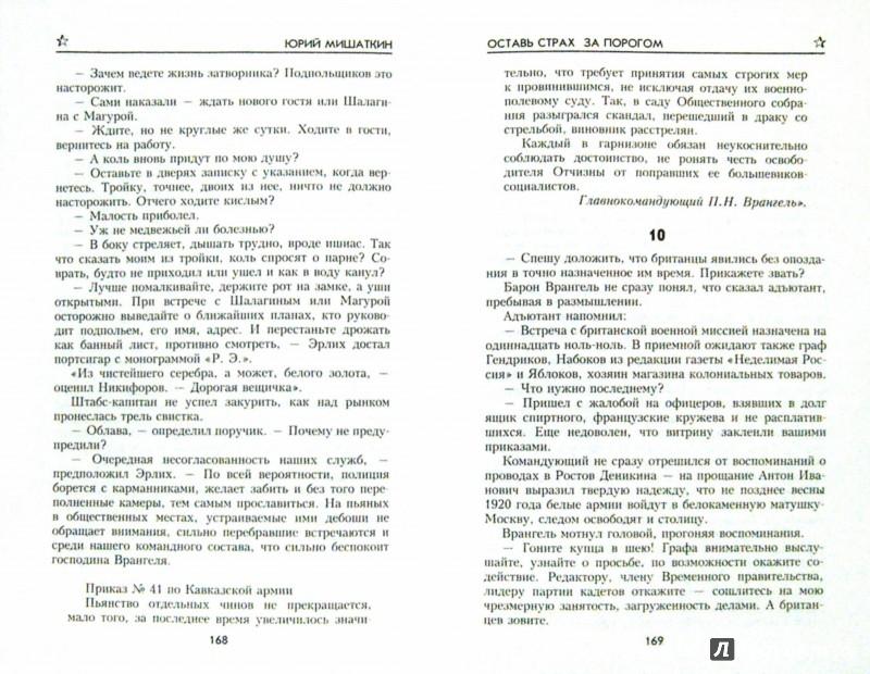 Иллюстрация 1 из 13 для Оставь страх за порогом - Юрий Мишаткин   Лабиринт - книги. Источник: Лабиринт