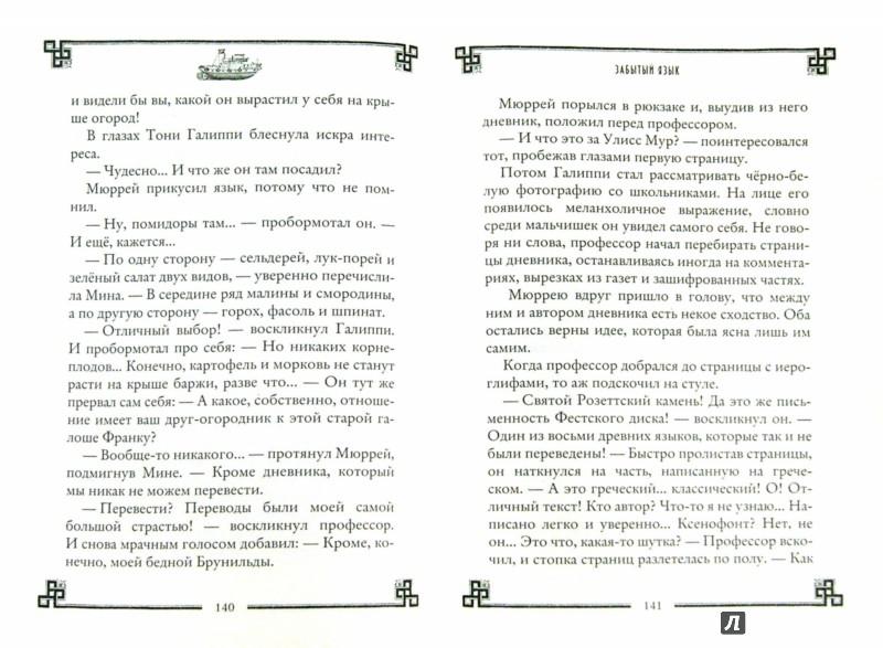 Иллюстрация 1 из 36 для Корабль времени - Улисс Мур | Лабиринт - книги. Источник: Лабиринт