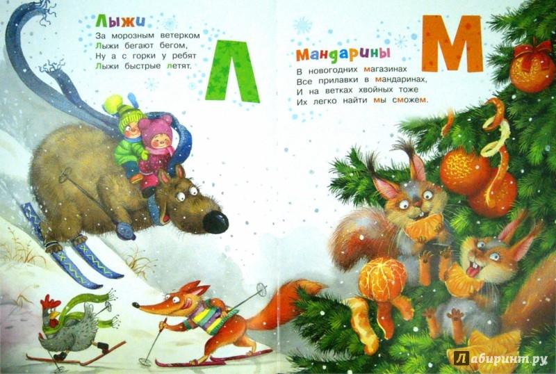 Иллюстрация 1 из 25 для Новогодняя азбука - Владимир Степанов | Лабиринт - книги. Источник: Лабиринт