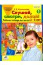 Колесникова Елена Владимировна Слушай, смотри, делай! Рабочая тетрадь № 1 для детей 3-5 лет