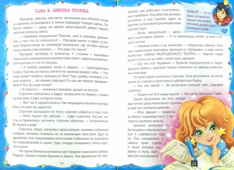 Иллюстрация 1 из 19 для Трикси Фикси и призрак кукольного театра - Екатерина Матюшкина   Лабиринт - книги. Источник: Лабиринт