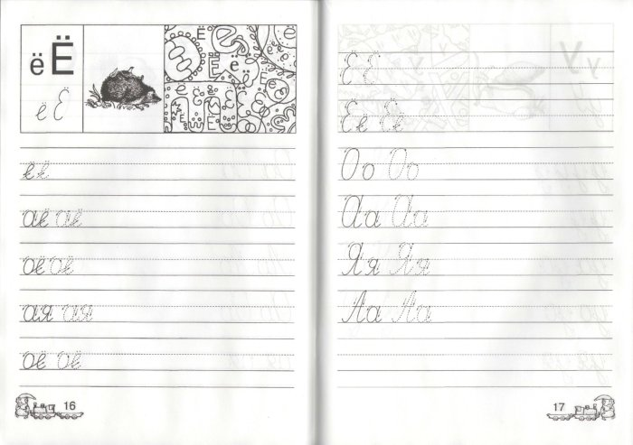 Иллюстрация 1 из 18 для Прописи для первоклассников с трудностями обучения письму и леворуких детей - Марьяна Безруких | Лабиринт - книги. Источник: Лабиринт