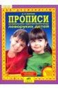 Прописи для первоклассников с трудностями обучения письму и леворуких детей