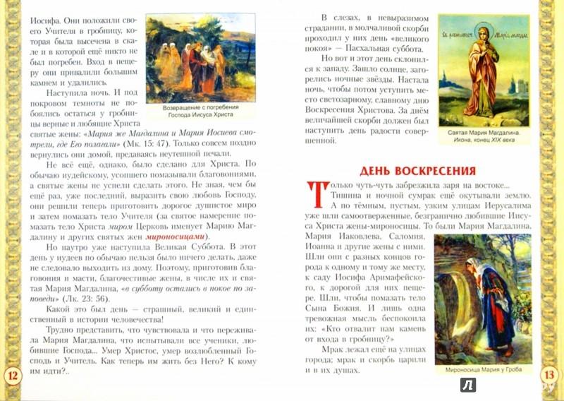 Иллюстрация 1 из 26 для Святая равноапостольная мироносица Мария Магдалина - Александра Платонова | Лабиринт - книги. Источник: Лабиринт