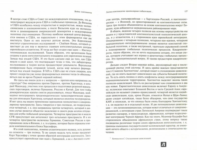 Иллюстрация 1 из 6 для Война континентов. Современный мир в геополитической системе координат - Александр Дугин | Лабиринт - книги. Источник: Лабиринт