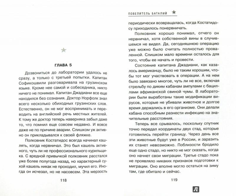 Иллюстрация 1 из 6 для Повелитель баталий - Сергей Самаров | Лабиринт - книги. Источник: Лабиринт