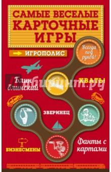 Парфенова Ирина Ивановна Самые веселые карточные игры