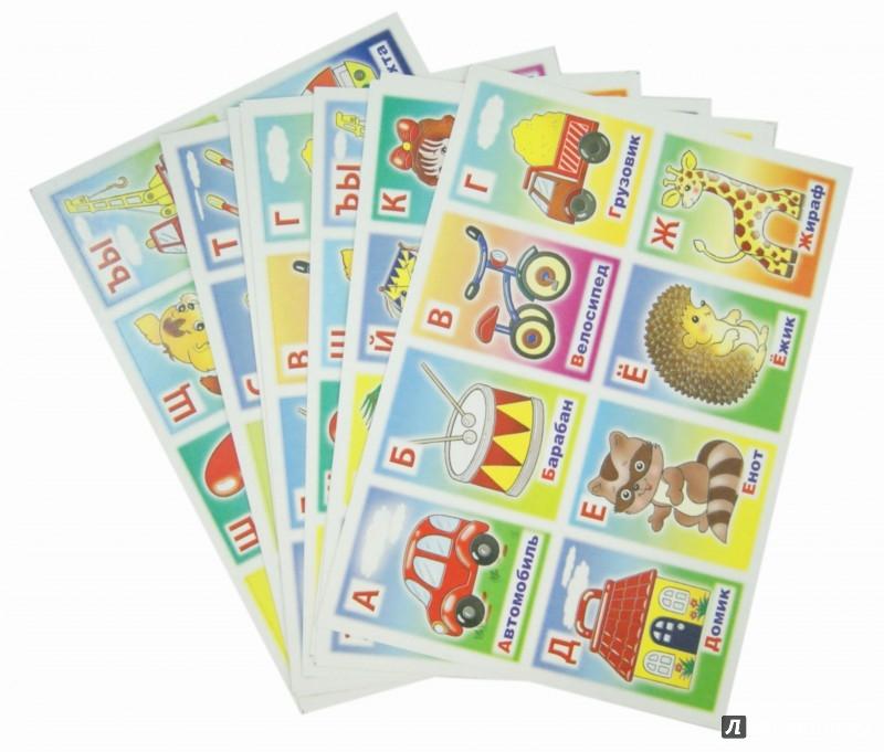 Иллюстрация 1 из 15 для Азбука игрушек | Лабиринт - игрушки. Источник: Лабиринт
