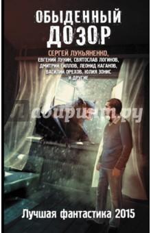 Обыденный Дозор. Лучшая фантастика 2015