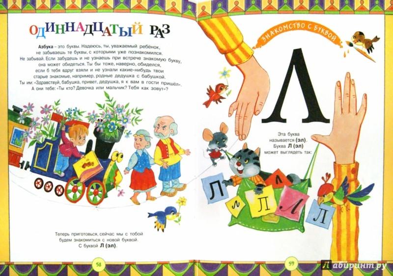 Иллюстрация 1 из 30 для Азбука Г. Остера - Григорий Остер | Лабиринт - книги. Источник: Лабиринт