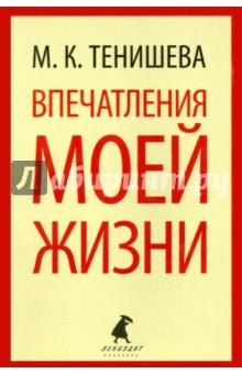 Впечатления моей жизниМемуары<br>Воспоминания княгини Марии Клавдиевны Тенишевой (1858-1928) - известной меценатки, покровительницы искусств - охватывают интереснейший период в истории России конца XIX - начала XX века. Княгиня коллекционировала акварели и рисунки русских и европейских художников, а также предметы старины; была знакома с И. Е. Репиным, М. А. Врубелем, Н. К. Рерихом, И. Ф. Стравинским, С. П. Дягилевым, Ф. И. Шаляпиным; организовала студию для подготовки молодых людей к высшему художественному образованию в Петербурге и начальную рисовальную школу в Смоленске; занималась (совместно с С. И. Мамонтовым) изданием журнала Мир искусства возродила эмалевое дело; приобретенное ею имение Талашкино стало настоящим центром просветительства, возрождения народной культуры. Участницей, помощницей, и в некоторых случаях вдохновительницей проектов Тенишевой была ее подруга княгиня Е. К. Святополк-Четвертинская. В 1911 году Тенишева передала в дар Смоленску первый в России музей этнографии Русская старина. Русскому музею она подарила коллекции акварелей. В 1919 году княгиня навсегда покинула родину. Ее мемуары, написанные в эмиграции, читаются как увлекательный роман и являются бесценным памятником эпохе.<br>