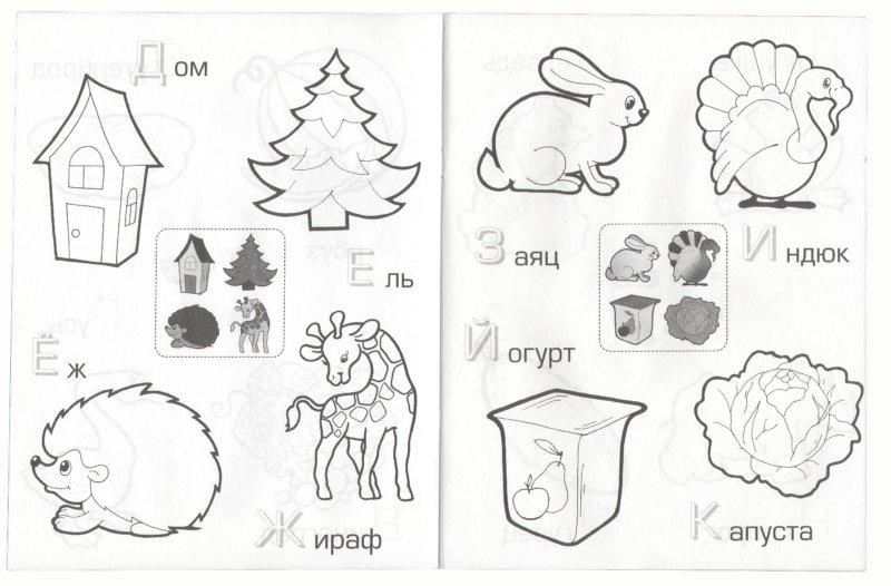 Иллюстрация 1 из 2 для Малышкин алфавит   Лабиринт - книги. Источник: Лабиринт