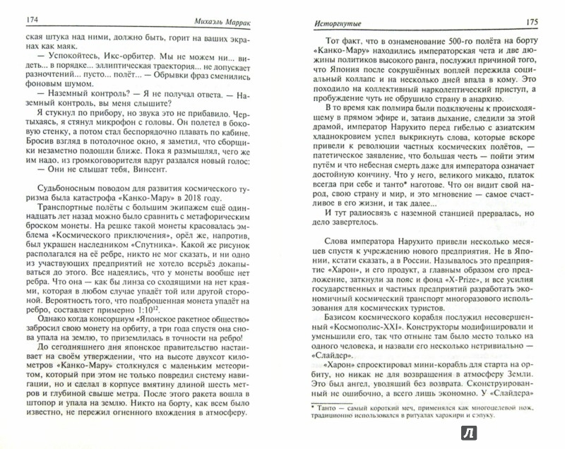Иллюстрация 1 из 2 для Триллион евро - Эшбах, Линьи, Маррак   Лабиринт - книги. Источник: Лабиринт