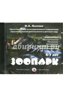 Зоопарк. 4-7 лет (DVD)
