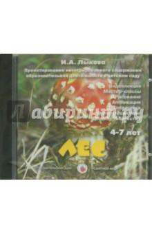 Лес. 4-7 лет (DVD)