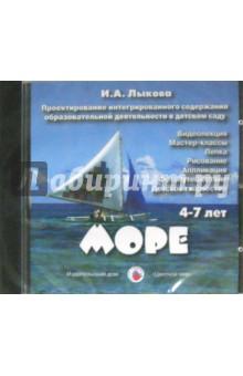 Море. 4-7 лет (DVD)