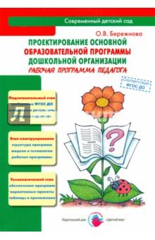 Проектирование основной образовательной программы дошкольной организации. Рабочая программа. ФГОС ДО