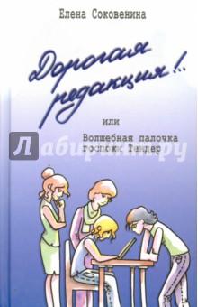 Дорогая редакция! или Волшебная палочка госпожи Тендер