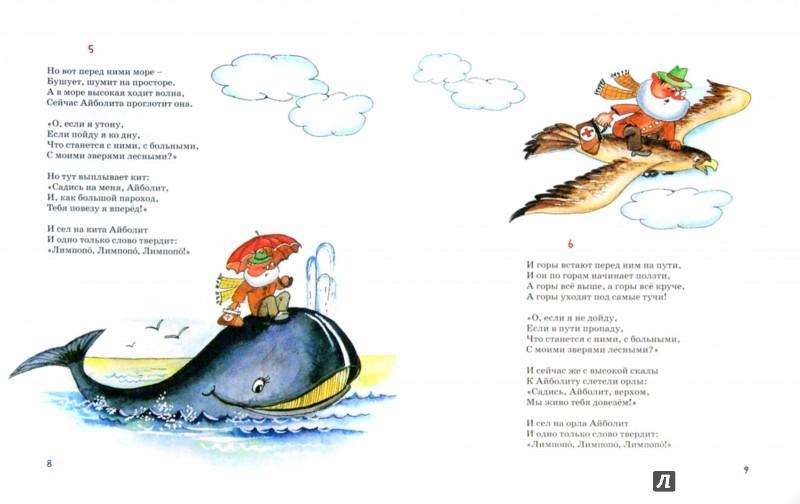Иллюстрация 1 из 16 для Айболит - Корней Чуковский   Лабиринт - книги. Источник: Лабиринт
