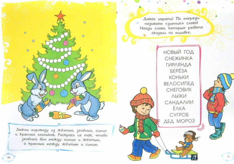 Иллюстрация 1 из 39 для Книга игр и загадок - Эмма Мошковская | Лабиринт - книги. Источник: Лабиринт