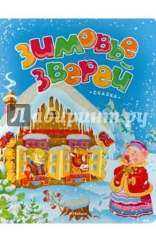 Зимовье зверейСказки и истории для малышей<br>Новый год - сказочная пора, а значит, время читать сказки! Книжка с любимой сказкой и яркими картинками станет отличным подарком. Её даже можно положить под ёлку!<br>Для детей дошкольного возраста.<br>Для чтения детям взрослыми.<br>