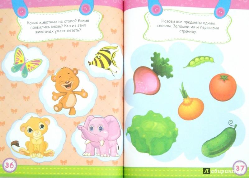 Иллюстрация 1 из 17 для Учимся запоминать. 3-4 года - Виктория Белых | Лабиринт - книги. Источник: Лабиринт