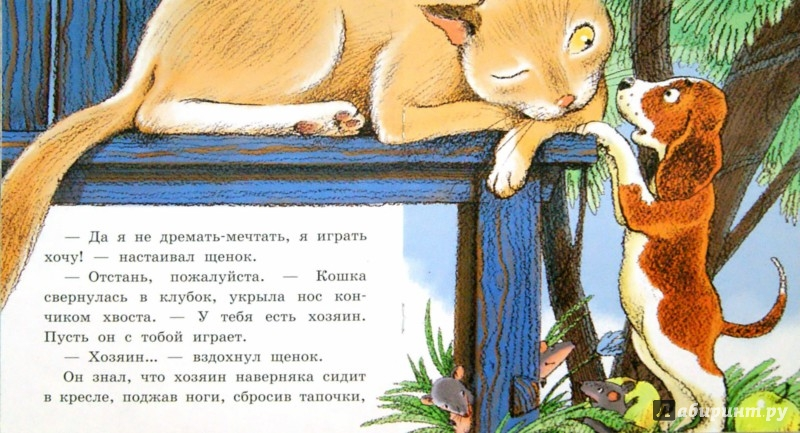 Иллюстрация 1 из 23 для Сказка про щенка и старую тапочку - Наталья Абрамцева | Лабиринт - книги. Источник: Лабиринт
