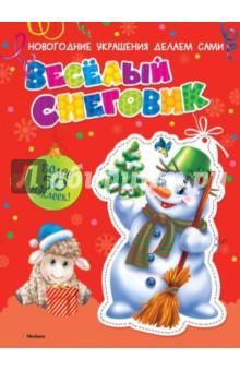 Весёлый Снеговик (с наклейками)