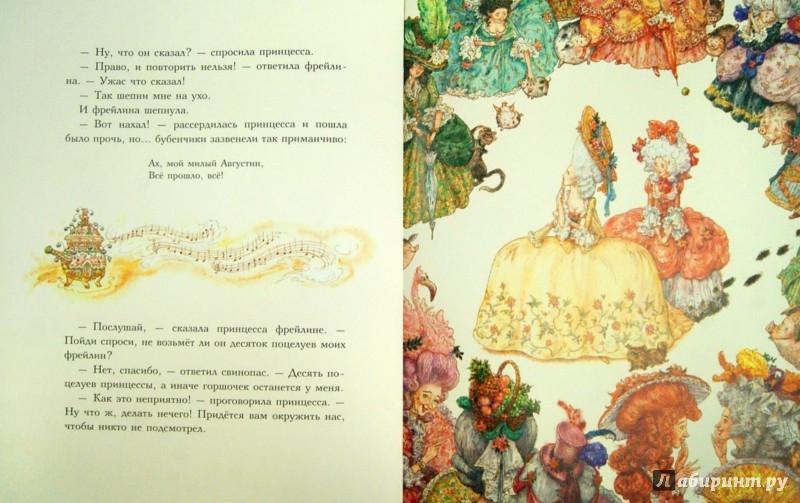 Иллюстрация 1 из 44 для Свинопас - Ханс Андерсен   Лабиринт - книги. Источник: Лабиринт