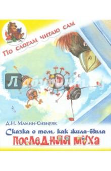 Мамин-Сибиряк Дмитрий Наркисович Сказка о том, как жила-была последняя муха