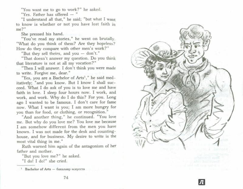 Иллюстрация 1 из 12 для Мартин Иден - Джек Лондон   Лабиринт - книги. Источник: Лабиринт