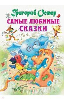 Остер Григорий Бенционович Самые любимые сказки