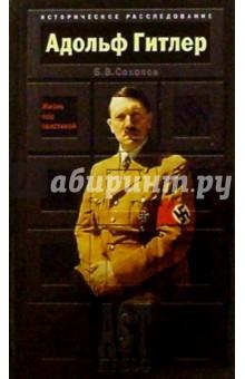 Адольф Гитлер: Жизнь под свастикой