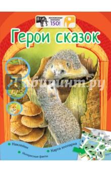 Кадетова Анастасия Александровна Герои сказок + наклейки