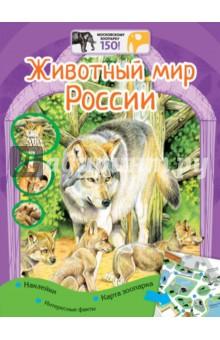 Рубинштейн Наталья Романовна Животный мир России + наклейки