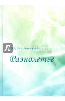 РазнолетьеСовременная отечественная поэзия<br>Сборник стихов Любови Аниуловой.<br>