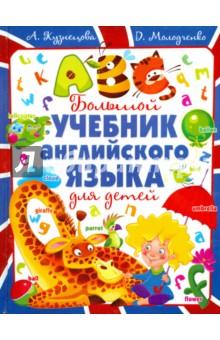 Большой учебник английского языка для детейСправочники, учебные пособия по английскому языку<br>Эта книга в картинках поможет вашему ребёнку сделать первые шаги в изучении английского языка. Яркие рисунки, несложные вопросы и задания, простые и весёлые стихи на английском языке сделают обучение увлекательным, похожим на игру.<br>Таким образом у ребёнка появится интерес к иностранному языку, и переход к следующему этапу обучения - письму и чтению, не составит труда. На страницах этой книги ребёнок научится знакомиться на английском языке, рассказывать про свою семью и дом, делать покупки в магазине, узнает, как называются различные фрукты и овощи, еда и посуда, игрушки и одежда, животные и растения, цвета, цифры и дни недели. Также в книге представлены следующие темы для изучения: тело, профессии, город, транспорт, школа, посещение врача, путешествия, месяцы и времена года, время, спорт и праздники.               <br>Удачи вам и вашему ребёнку в изучении английского!<br>