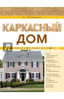 Пономаренко В. Г. Каркасный дом. Пошаговое руководство для застройщика