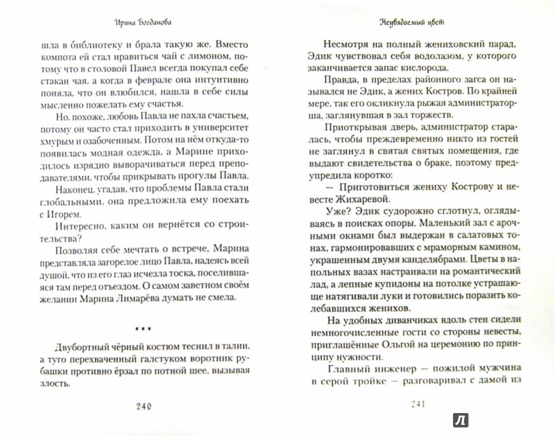 Иллюстрация 1 из 17 для Неувядаемый цвет - Ирина Богданова | Лабиринт - книги. Источник: Лабиринт