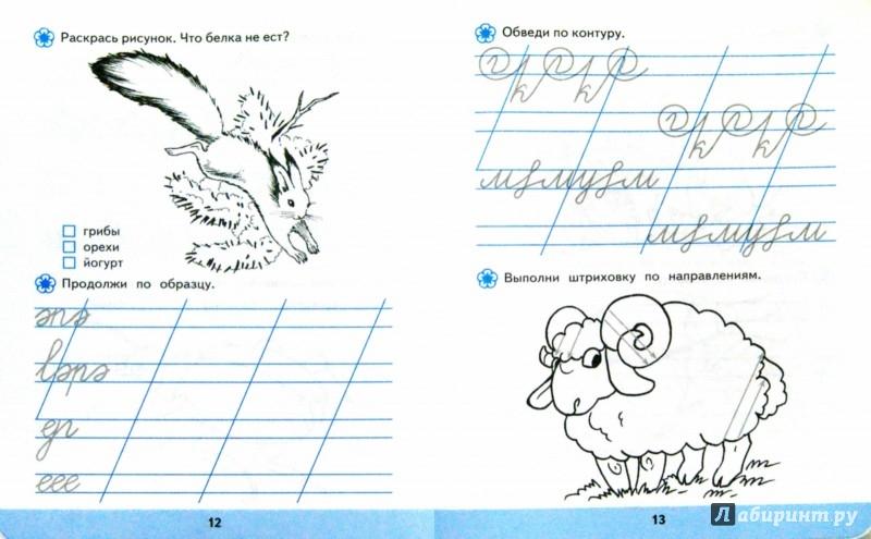Иллюстрация 1 из 7 для Прописи в линейку с развивающими заданиями для дошкольников. От 5-ти лет. Часть 2. ФГОС ДО - Маргарита Козлова | Лабиринт - книги. Источник: Лабиринт