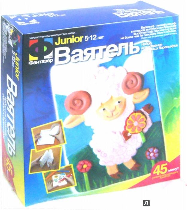 Иллюстрация 1 из 3 для Овечка (707025) | Лабиринт - игрушки. Источник: Лабиринт
