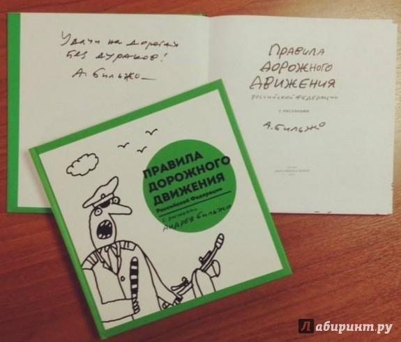 Иллюстрация 1 из 7 для Правила дорожного движения Российской Федерации (с автографом) | Лабиринт - книги. Источник: Лабиринт