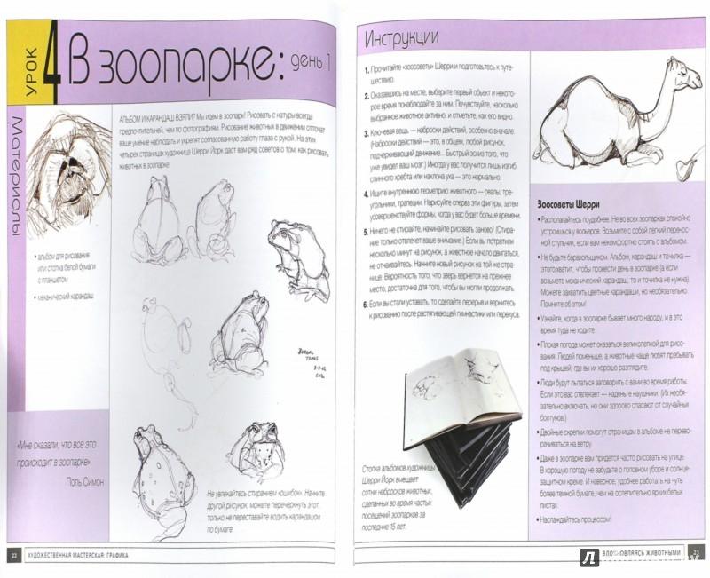 Иллюстрация 1 из 25 для Художественная мастерская. Графика Art lab - Карла Сонхайм   Лабиринт - книги. Источник: Лабиринт