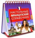 Ольга Кобринец: Настольный французский справочник