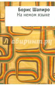 На немом языкеСовременная отечественная поэзия<br>В новую книгу поэта, празднующего свое 70-летие, вошли стихотворения, написанные в последние годы.<br>