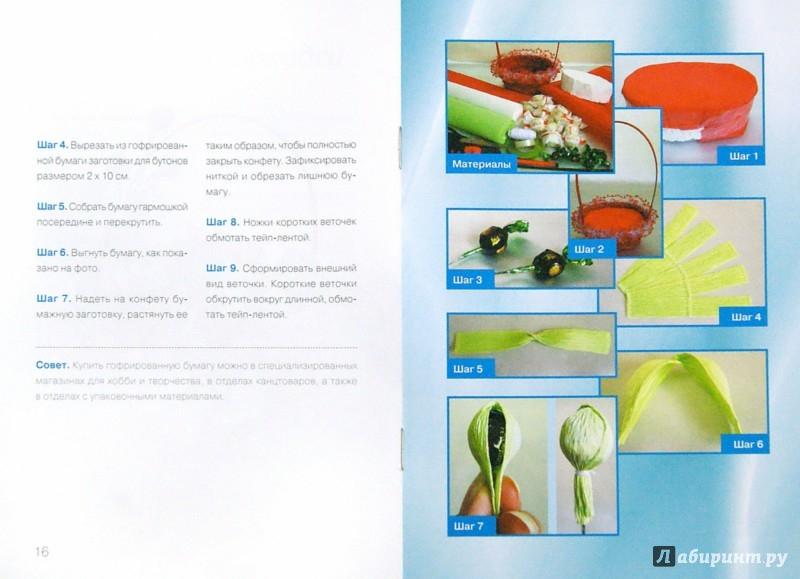 Иллюстрация 1 из 5 для Букеты из конфет. Новые современные модели - Любовь Чернобаева | Лабиринт - книги. Источник: Лабиринт