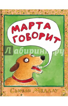 Марта говоритСказки зарубежных писателей<br>Элен дала собаке Марте свой любимый суп с макаронами в виде букв. Марта съела его - и заговорила! Всем это ужасно понравилось. А уж как Марте понравилось разговаривать. Но скоро оказалось, что Марте еще нужно научиться, что говорить и когда, а главное - уметь иногда хоть немного помолчать.<br>Для детей дошкольного возраста.<br>Для чтения взрослыми детям.<br>