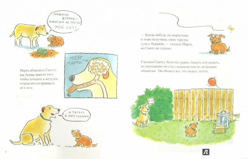 Иллюстрация 1 из 11 для Марта и Скитс - Сьюзан Меддау | Лабиринт - книги. Источник: Лабиринт